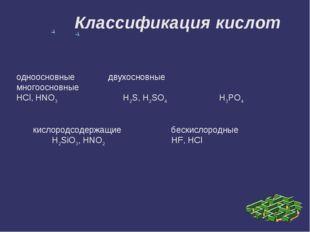Классификация кислот одноосновные двухосновные многоосновные НСl, HNO3 H2S, H