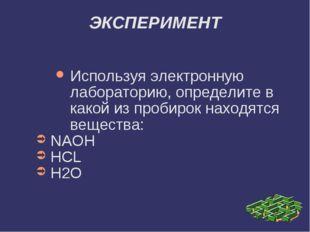 Используя электронную лабораторию, определите в какой из пробирок находятся в