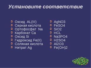 Установите соответствие Оксид AL(III) Серная кислота Ортофосфат Na Карбонат C