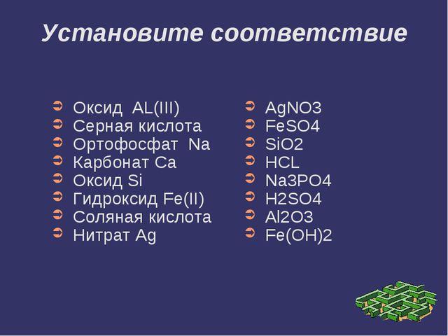 Установите соответствие Оксид AL(III) Серная кислота Ортофосфат Na Карбонат C...