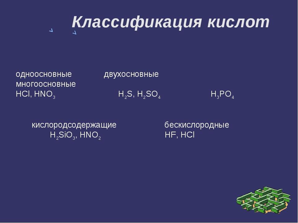 Классификация кислот одноосновные двухосновные многоосновные НСl, HNO3 H2S, H...