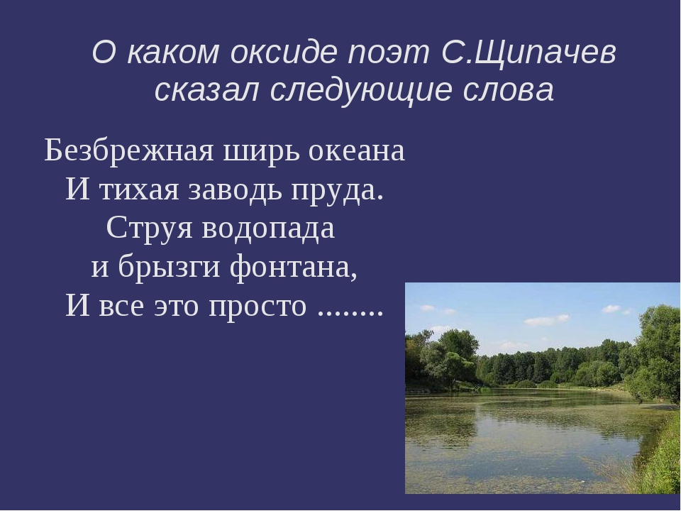 О каком оксиде поэт С.Щипачев сказал следующие слова Безбрежная ширь океана...