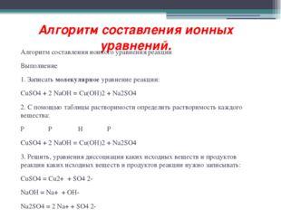 Алгоритм составления ионных уравнений. Алгоритм составления ионного уравнения