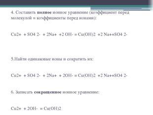 4. Составить полное ионное уравнение (коэффициент перед молекулой = коэффици