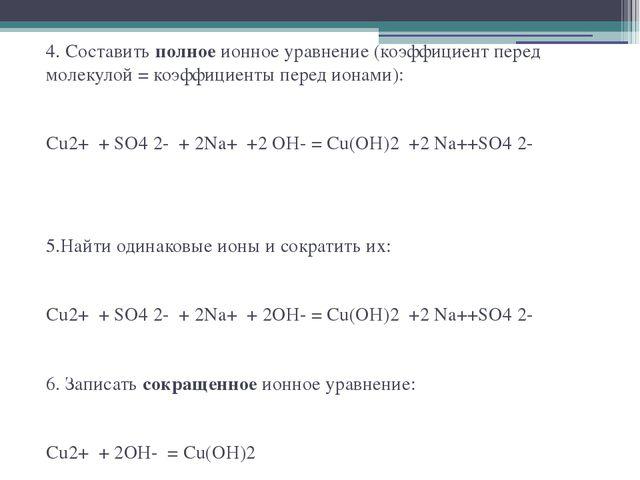 4. Составить полное ионное уравнение (коэффициент перед молекулой = коэффици...