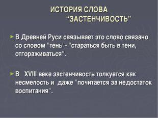 """ИСТОРИЯ СЛОВА """"ЗАСТЕНЧИВОСТЬ"""" В Древней Руси связывает это слово связано со с"""