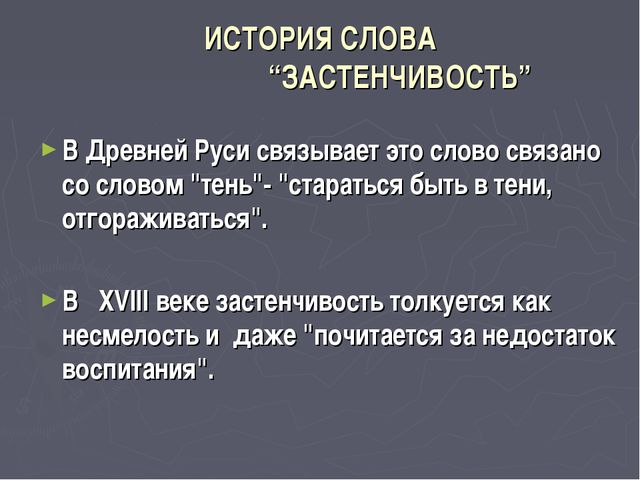 """ИСТОРИЯ СЛОВА """"ЗАСТЕНЧИВОСТЬ"""" В Древней Руси связывает это слово связано со с..."""