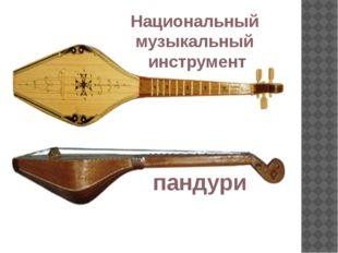 Национальный музыкальный инструмент пандури