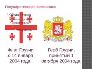 Государственная символика Флаг Грузии с 14 января 2004 года. Герб Грузии, при
