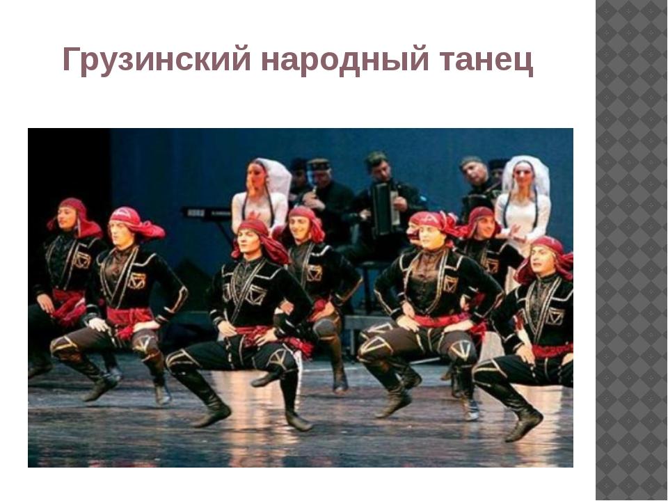 Грузинский народный танец