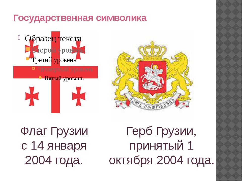 Государственная символика Флаг Грузии с 14 января 2004 года. Герб Грузии, при...
