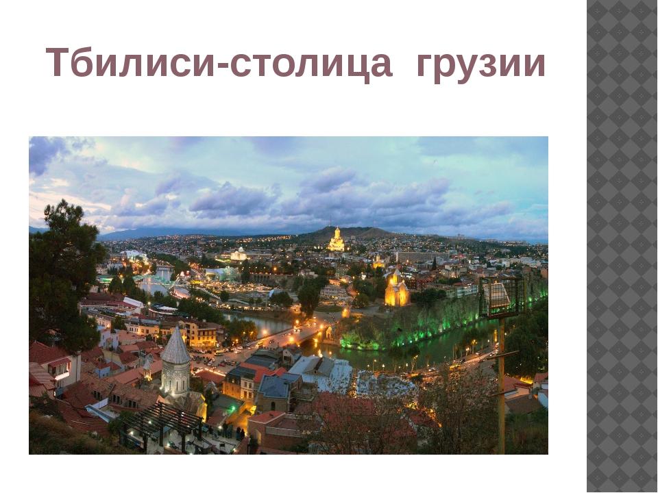 Тбилиси-столица грузии