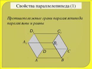 А В С А1 D D1 B1 C1 Свойства параллелепипеда (1) Противоположные грани паралл