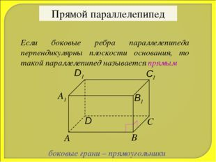 Прямой параллелепипед Если боковые ребра параллелепипеда перпендикулярны плос