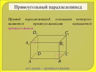Прямоугольный параллелепипед Прямой параллелепипед, основания которого являют
