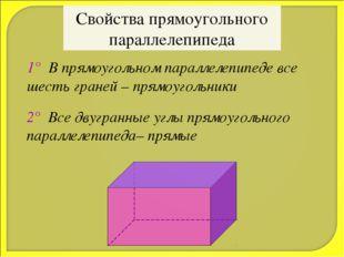 Свойства прямоугольного параллелепипеда 1° В прямоугольном параллелепипеде вс