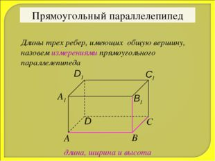 Прямоугольный параллелепипед Длины трех ребер, имеющих общую вершину, назовем