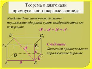 Теорема о диагонали прямоугольного параллелепипеда Квадрат диагонали прямоуго