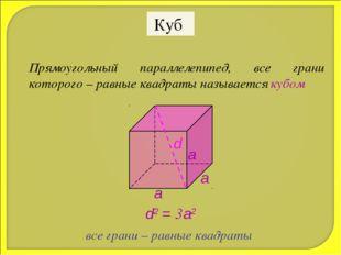 Куб Прямоугольный параллелепипед, все грани которого – равные квадраты называ