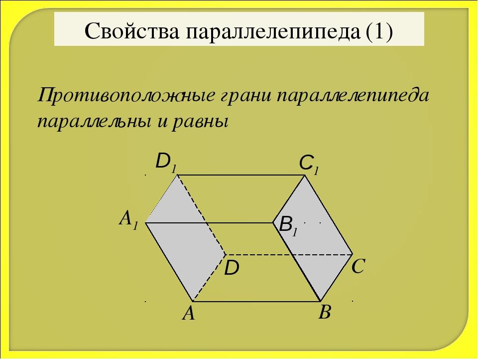 А В С А1 D D1 B1 C1 Свойства параллелепипеда (1) Противоположные грани паралл...