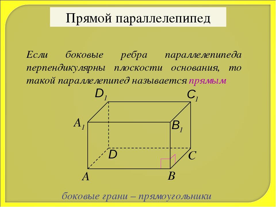 Прямой параллелепипед Если боковые ребра параллелепипеда перпендикулярны плос...