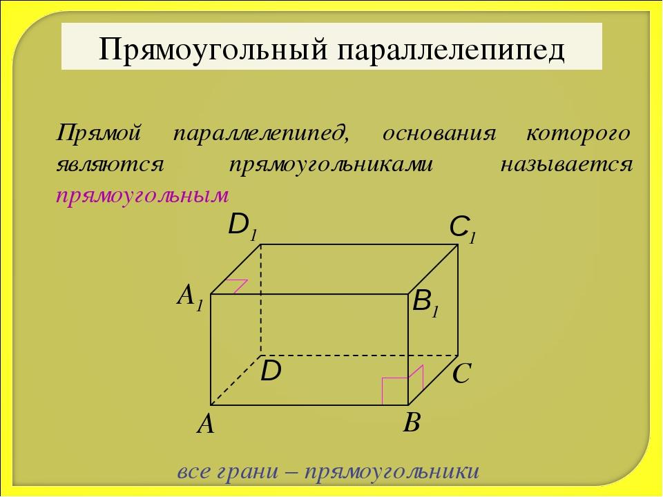 Прямоугольный параллелепипед Прямой параллелепипед, основания которого являют...