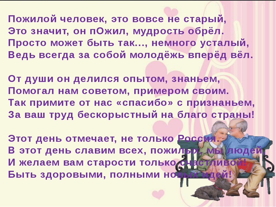 Стихи к дню пожилого человека для детей дошкольного возраста