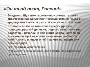 «Он твой поэт, Россия!» Владимир Шумейко гармонично сочетает в своём творчест