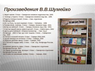 Произведения В.В.Шумейко 1. Берег жизни: Стихи – Самарское книжное издательст