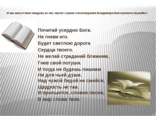 И как напутствие каждому из нас звучат строки стихотворения Владимира Викторо