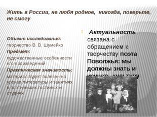 Жить в России, не любя родное, никогда, поверьте, не смогу Объект исследовани