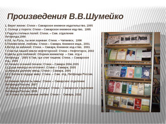 Произведения В.В.Шумейко 1. Берег жизни: Стихи – Самарское книжное издательст...