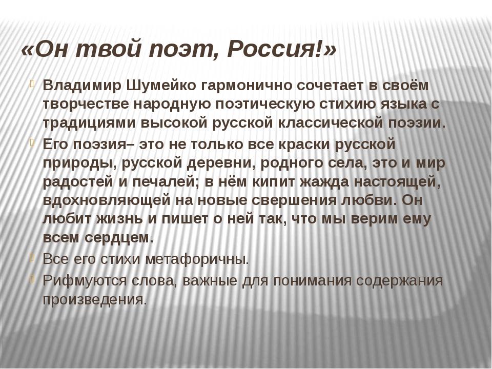 «Он твой поэт, Россия!» Владимир Шумейко гармонично сочетает в своём творчест...