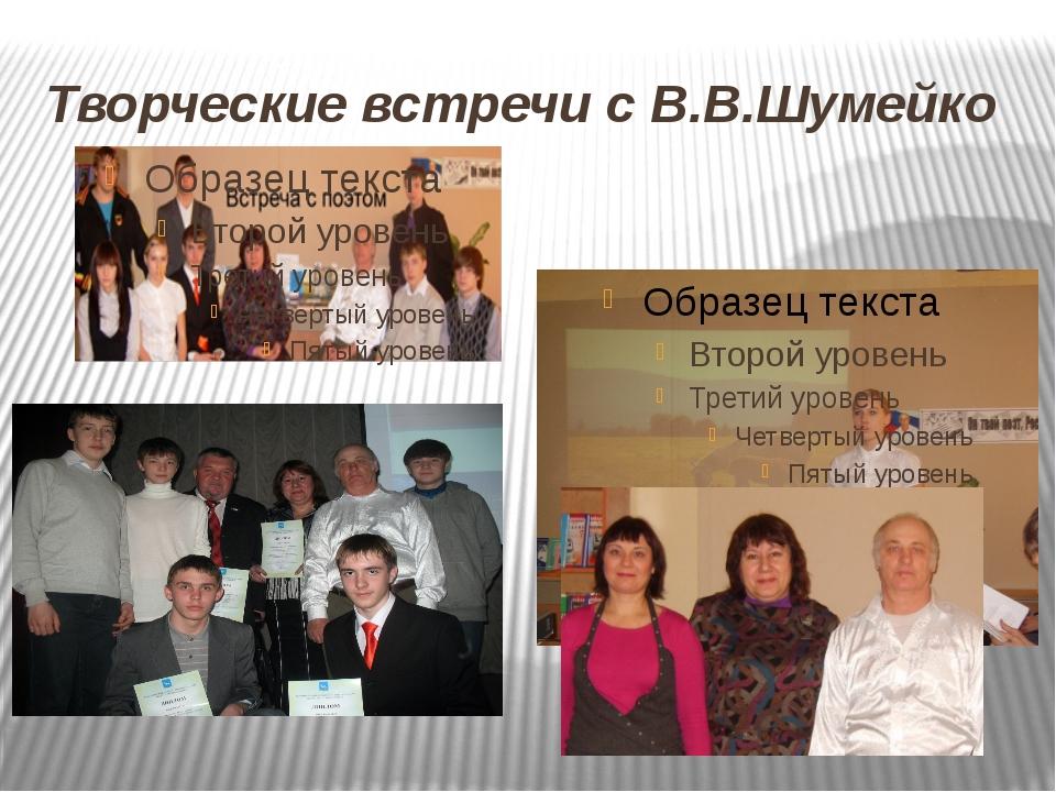 Творческие встречи с В.В.Шумейко