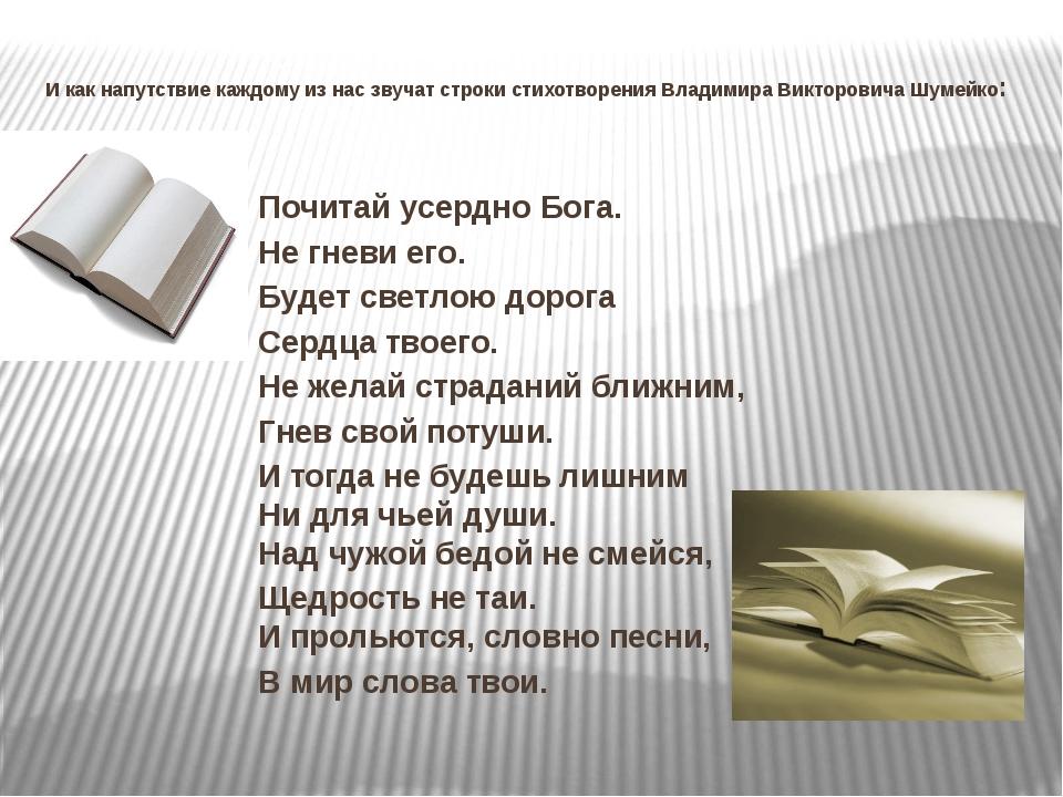 И как напутствие каждому из нас звучат строки стихотворения Владимира Викторо...