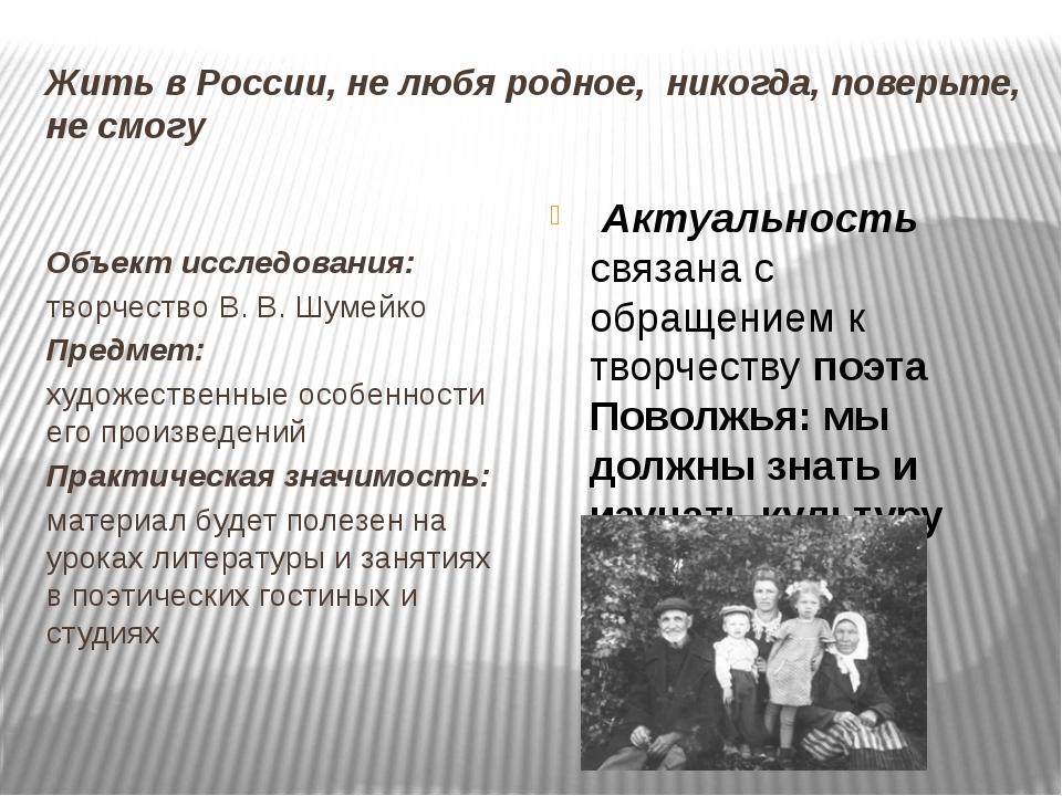 Жить в России, не любя родное, никогда, поверьте, не смогу Объект исследовани...