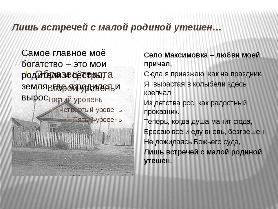 Лишь встречей с малой родиной утешен… Село Максимовка – любви моей причал, Сю...