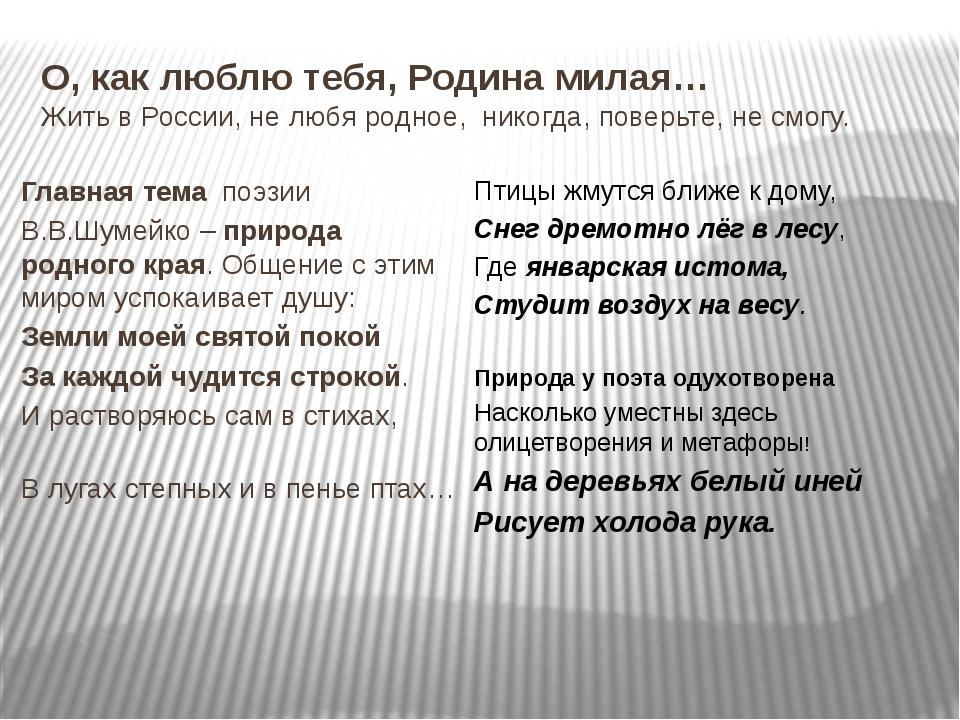 О, как люблю тебя, Родина милая… Жить в России, не любя родное, никогда, пове...