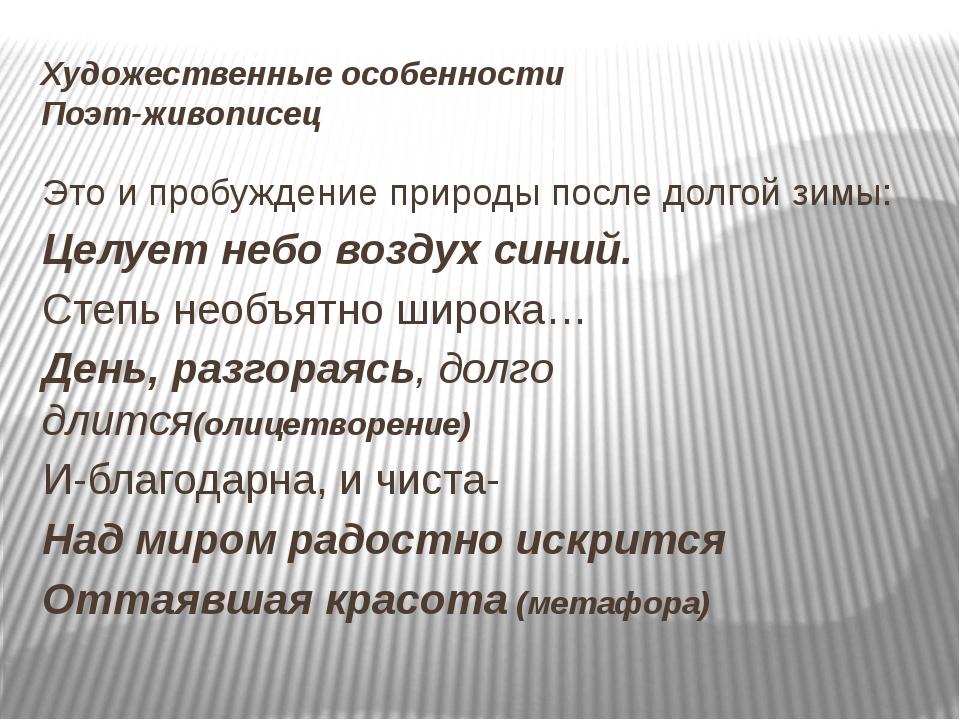 Художественные особенности Поэт-живописец Это и пробуждение природы после дол...