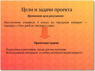 Цели и задачи проекта Проектная цель-результат: Выступление учащихся 4 класса