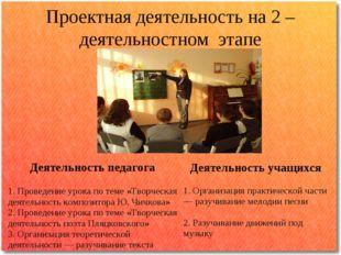 Проектная деятельность на 2 – деятельностном этапе Деятельность педагога 1. П