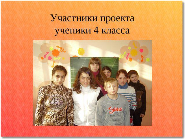Участники проекта ученики 4 класса