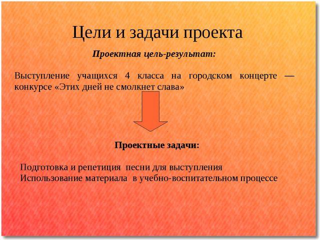 Цели и задачи проекта Проектная цель-результат: Выступление учащихся 4 класса...