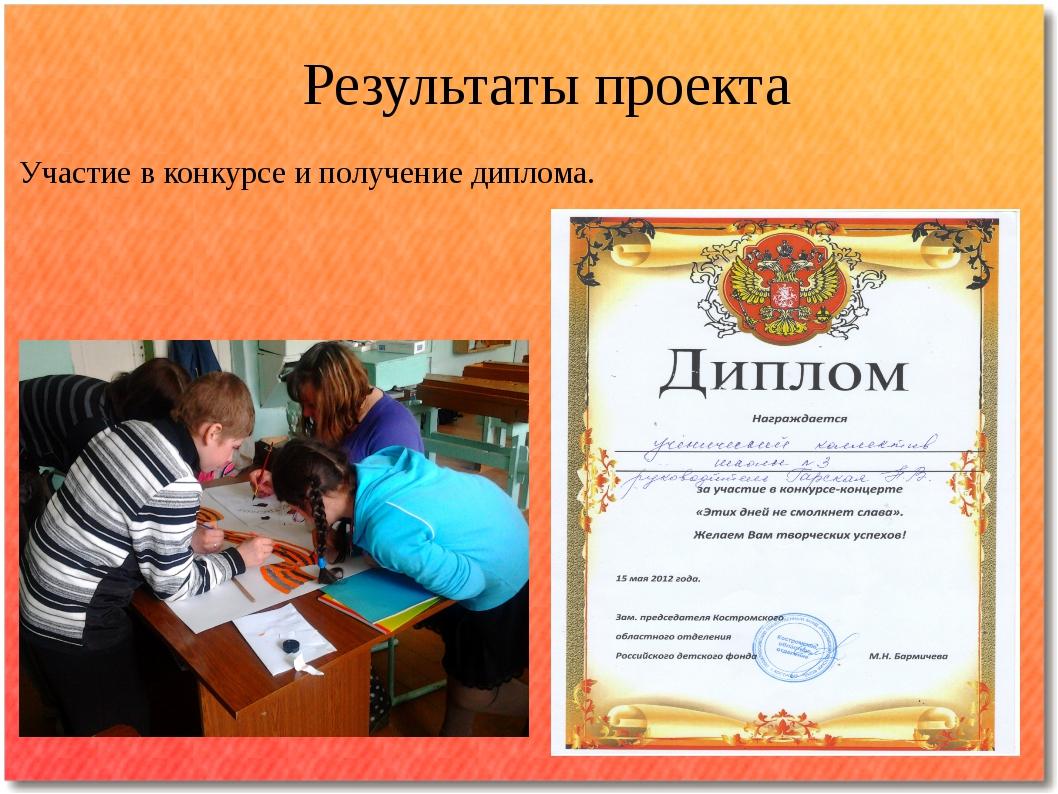 Результаты проекта Участие в конкурсе и получение диплома.