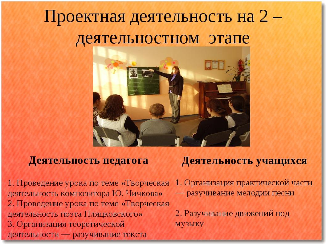 Проектная деятельность на 2 – деятельностном этапе Деятельность педагога 1. П...