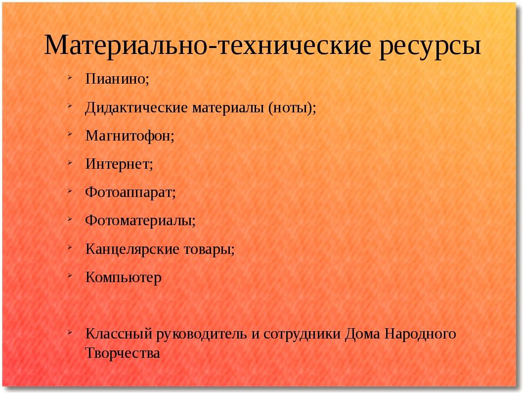 Материально-технические ресурсы Пианино; Дидактические материалы (ноты); Магн...
