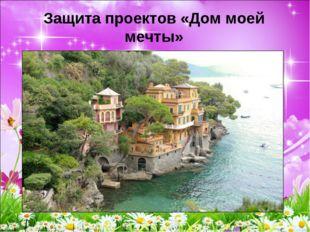 Защита проектов «Дом моей мечты»