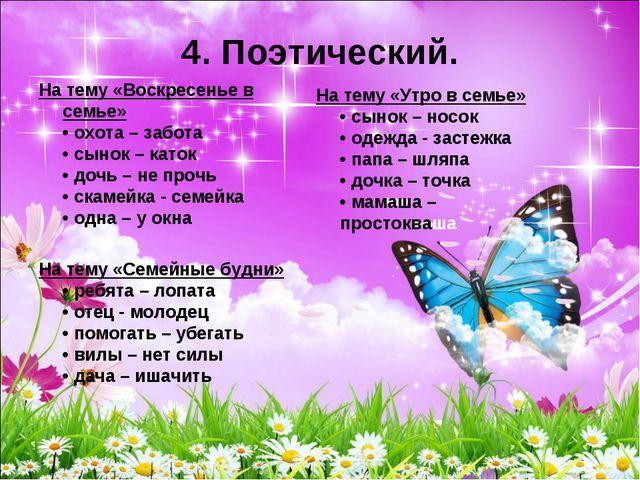 4. Поэтический. На тему «Воскресенье в семье» • охота – забота • сынок – като...