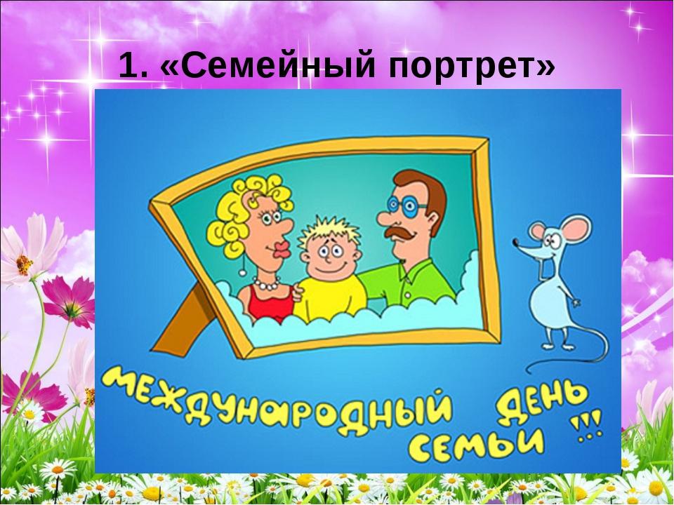1. «Семейный портрет»
