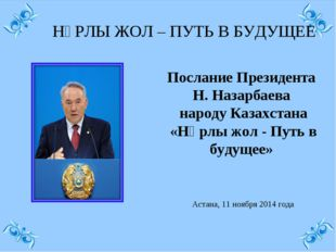 НҰРЛЫ ЖОЛ – ПУТЬ В БУДУЩЕЕ Послание Президента Н. Назарбаева народу Казахста